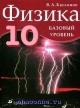 Физика 10 кл. Учебник. Базовый уровень